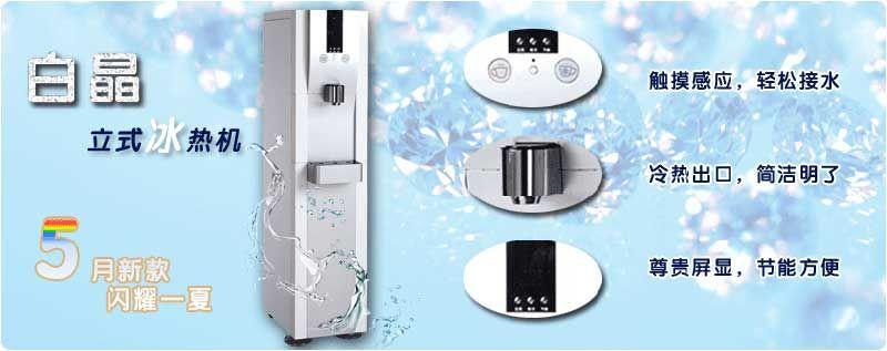 白晶立式冰热机