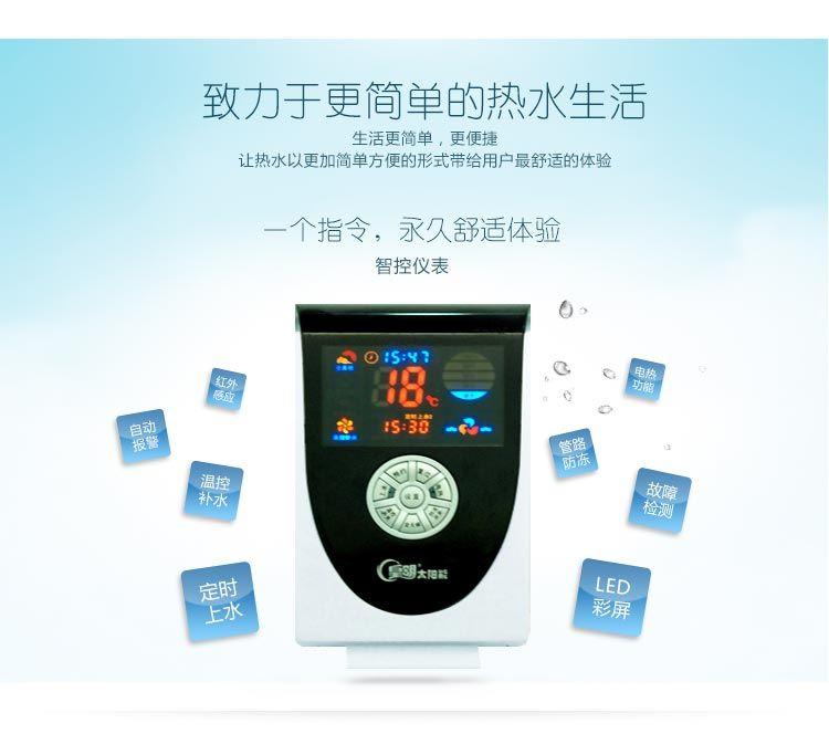 雷竞技app下载苹果皇明太阳能1-3.jpg