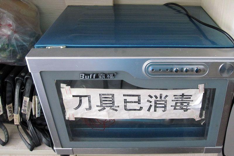 乐虎国际电子游戏老兵修脚-刀具消毒.jpg