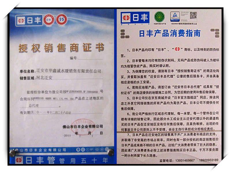 日丰授权销售商证书及销售指南.jpg