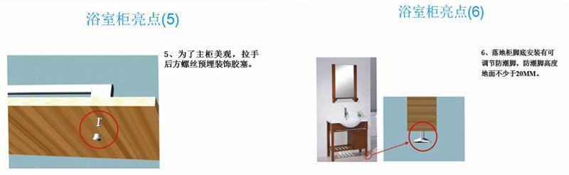 日丰浴室柜亮点介绍_03.jpg