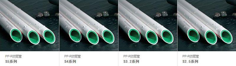 日丰管-PPR双层管系列.jpg