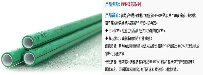 日丰管-PPR瓷芯系列.jpg