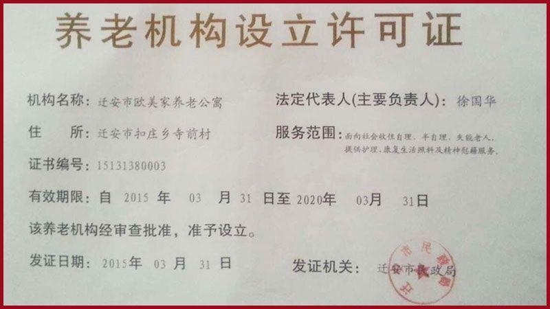 乐虎国际电子游戏欧美家养老公寓许可证.jpg