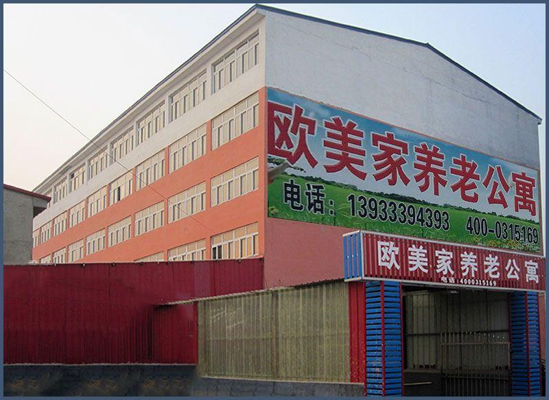 乐虎国际电子游戏欧美家养老公寓公寓楼.jpg
