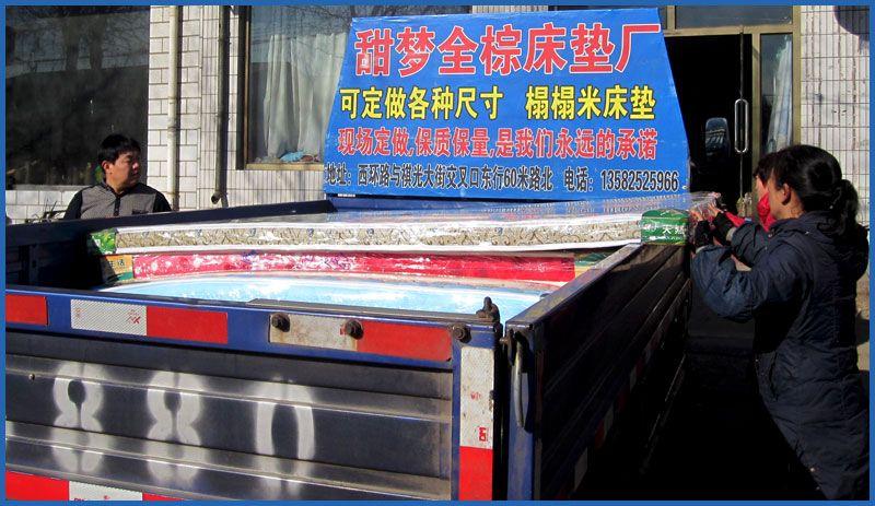 乐虎国际电子游戏甜梦全棕床垫厂-定做好的床垫装车中1-送货上门.jpg