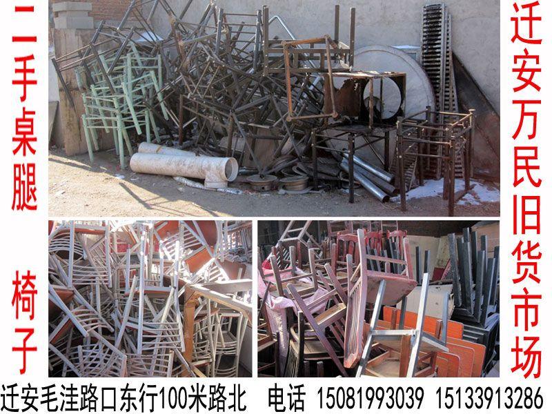 乐虎国际电子游戏万民旧货收售市场-桌子腿椅子.jpg