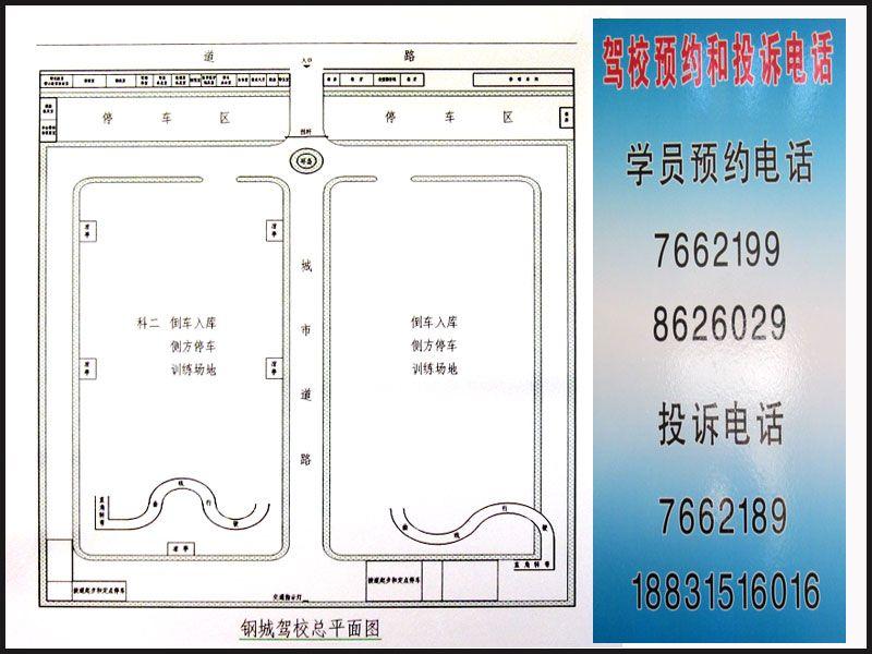 雷竞技app下载苹果钢城驾校平面图.jpg