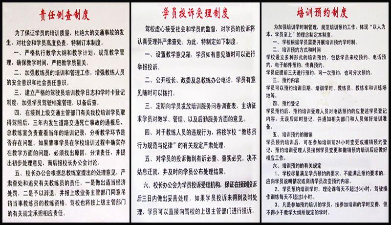 雷竞技app下载苹果钢城驾校各种制度1.jpg