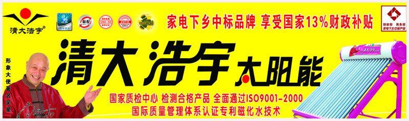 乐虎国际电子游戏长虹炊具电器城-清大浩宇太阳能享受国家补贴.jpg