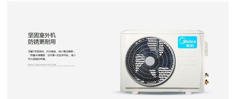 美的壁挂式空调介绍_13.jpg