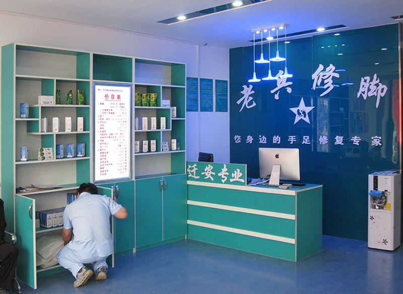 乐虎国际电子游戏老兵修脚小三元街东门店面内景实拍1.jpg