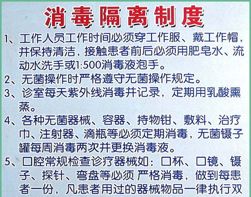 雷竞技app下载苹果杜玉华口腔牙科-消毒隔离制度_01.jpg