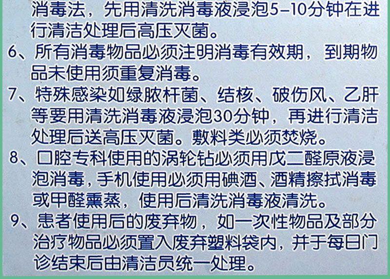 乐虎国际电子游戏杜玉华口腔牙科-消毒隔离制度_02.jpg