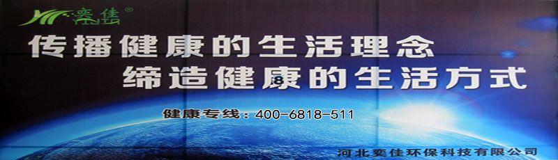 河北奕佳环保科技有限公司-雷竞技app下载苹果奕佳净水.jpg