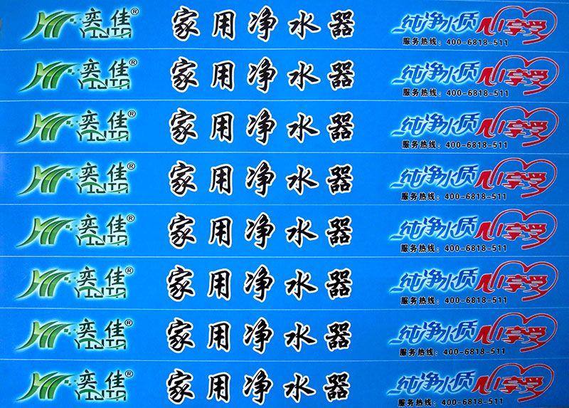 雷竞技app下载苹果奕佳净-商标.jpg