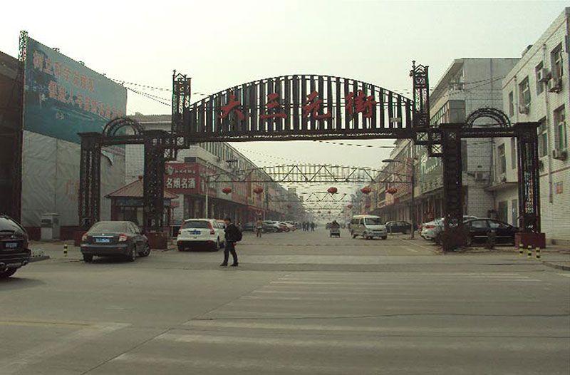 大三元街-乐虎国际电子游戏样样虹广告制作.jpg