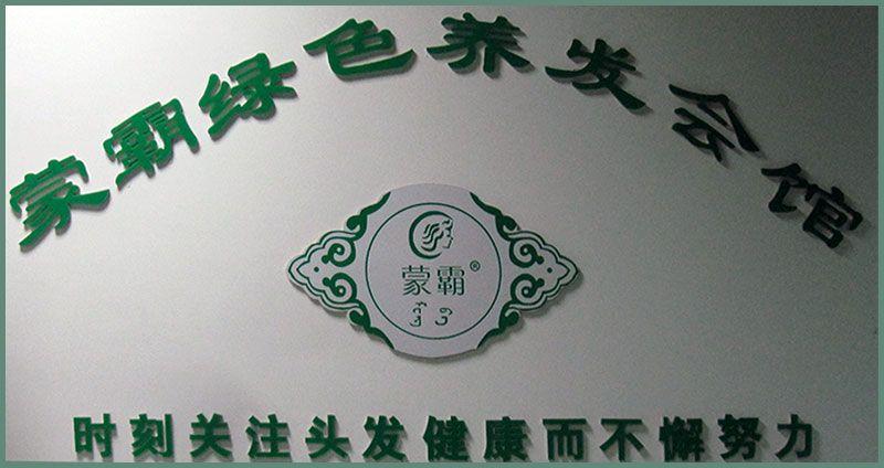 雷竞技app下载苹果蒙霸绿色养发会馆-蒙霸.jpg