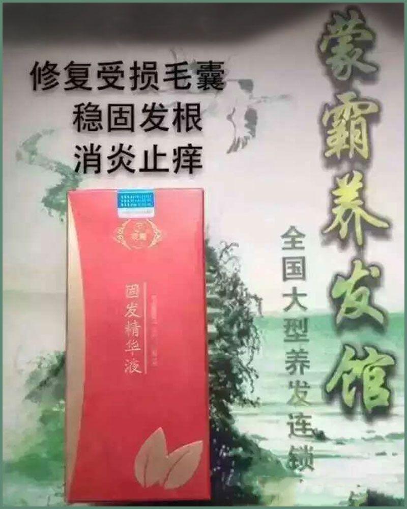 雷竞技app下载苹果蒙霸绿色养发会馆-固发精华液.jpg