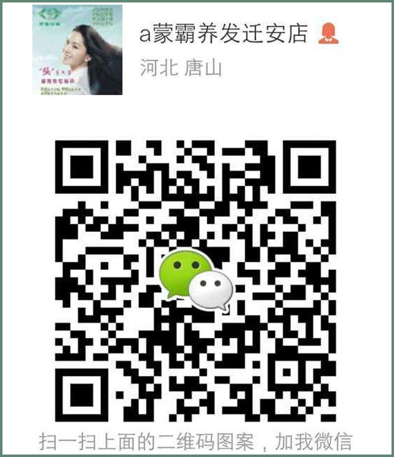 雷竞技app下载苹果蒙霸绿色养发会馆-老板微信.jpg
