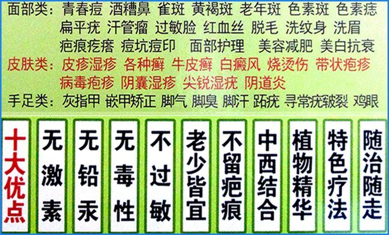 雷竞技app下载苹果博禾皮肤健康家园部分治疗范围.jpg