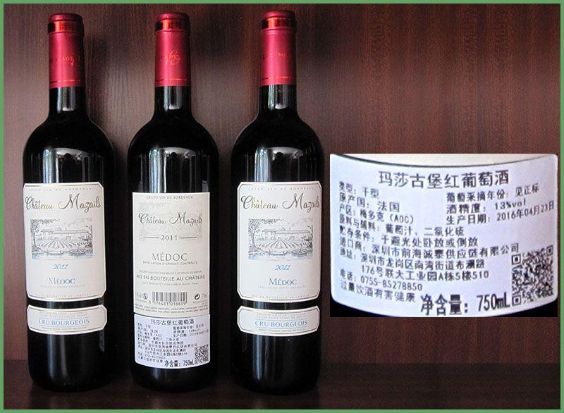 法国玛莎古堡红葡萄酒.jpg