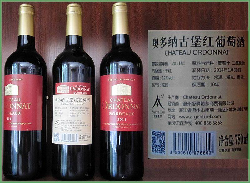 法国奥多纳古堡红葡萄酒.jpg