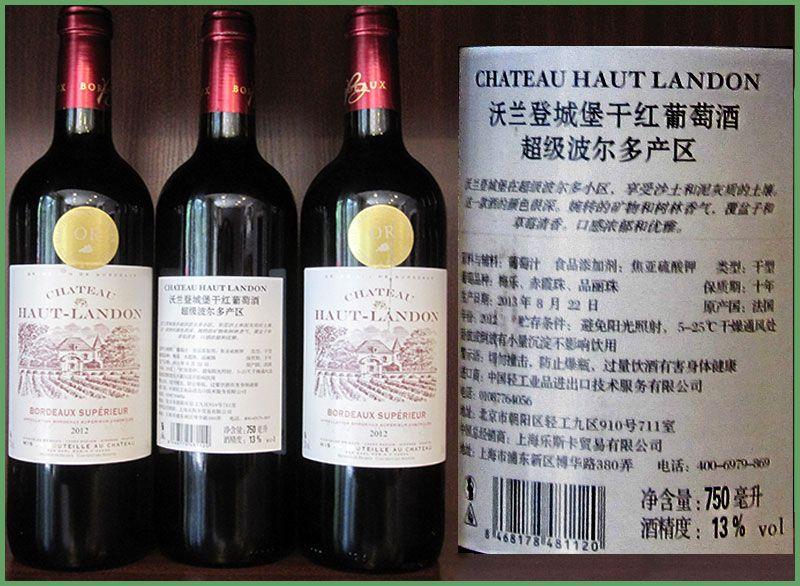 法国沃兰登城堡干红葡萄酒 超级波尔多产区.jpg