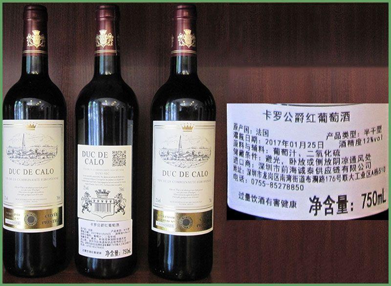 法国卡罗公爵红葡萄酒.jpg