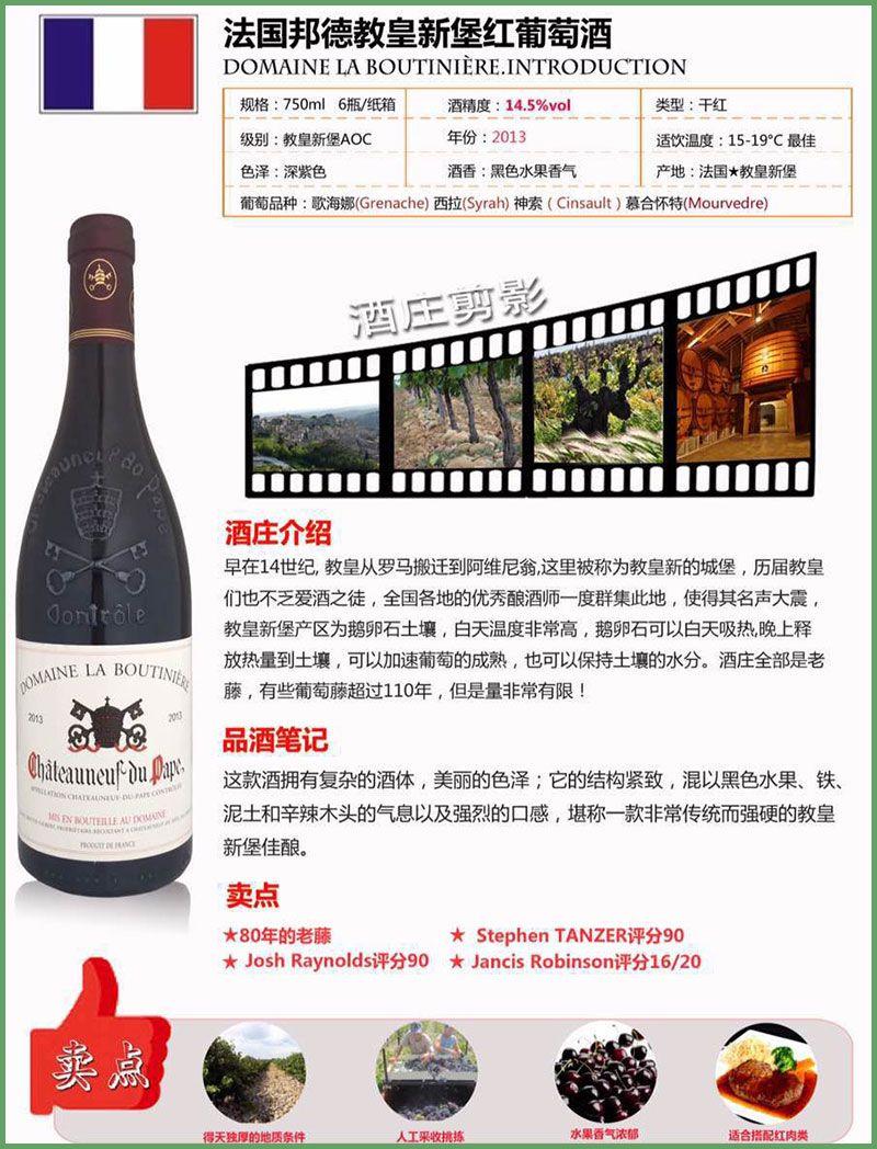 法国葡萄酒简介2.jpg