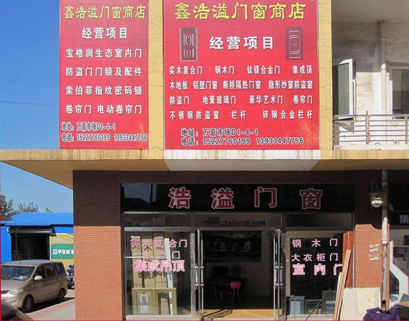 乐虎国际电子游戏鑫浩溢门窗商店-店面.jpg