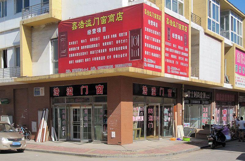 乐虎国际电子游戏鑫浩溢门窗商店店面.jpg