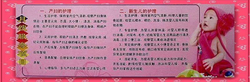 雷竞技app下载苹果郭姐月嫂家政简介.jpg
