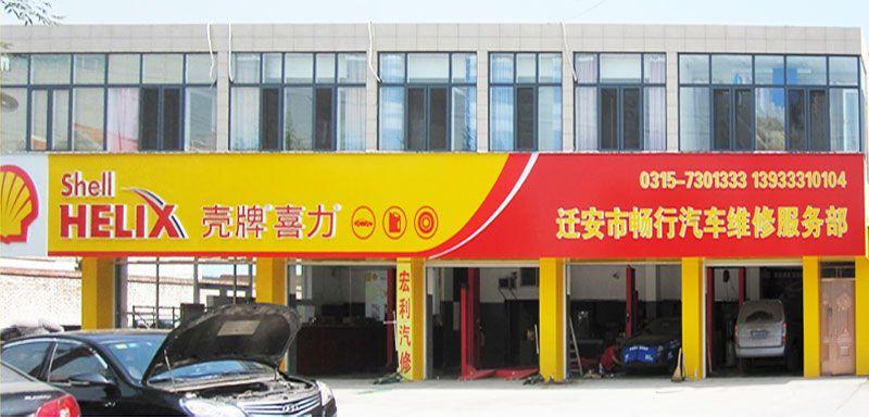 乐虎国际电子游戏市畅行汽车维修服务部店面-原宏利汽修.jpg