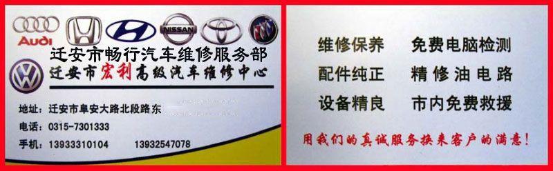 乐虎国际电子游戏市宏利高级汽车维修中心 维修保养 免费电脑检测 精修汽车油电路 市内免费救援 ... ... ... ... ... ... ...