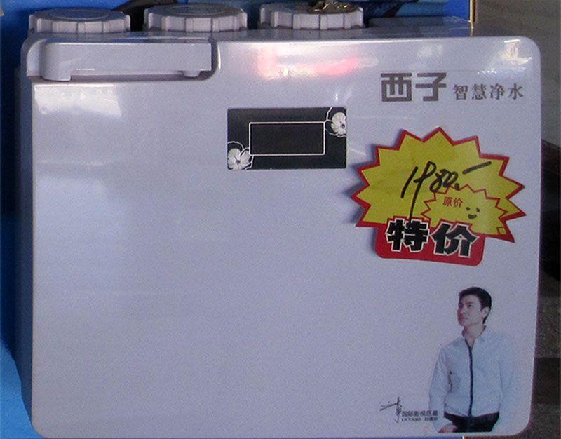西子智慧净水器2-乐虎国际电子游戏市长虹炊具电器城.jpg