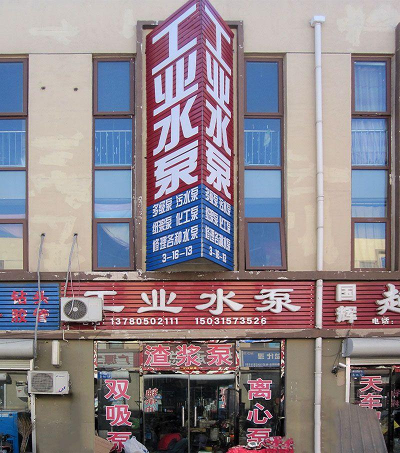 乐虎国际电子游戏工业水泵销售及维修店面.jpg