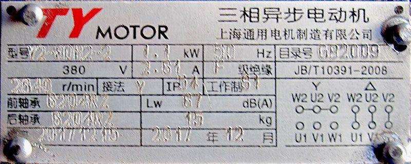 三项异步电动机铭牌.jpg