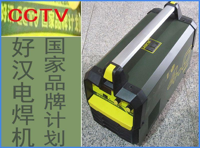 好汉电焊机1-CCTV国家品牌计划.jpg
