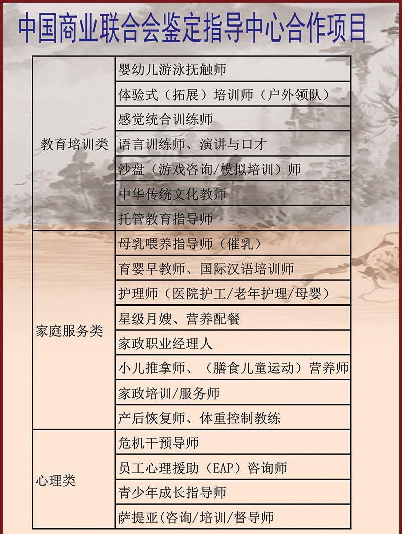雷竞技app下载苹果市兴成家政服务中心简介_01.jpg