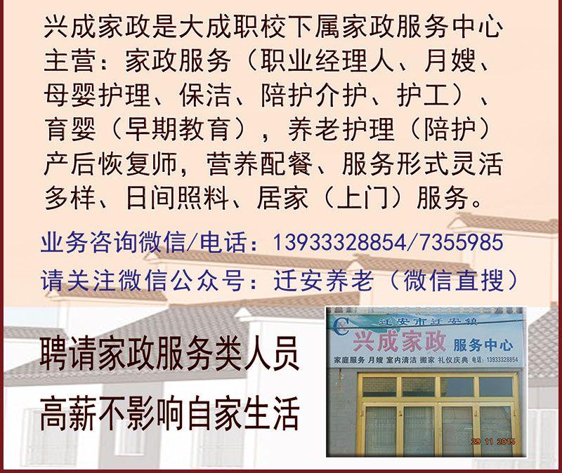 雷竞技app下载苹果市兴成家政服务中心简介_02.jpg