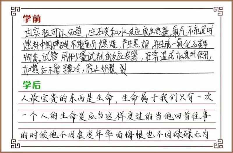 中宫格练字学习前后对比1.jpg