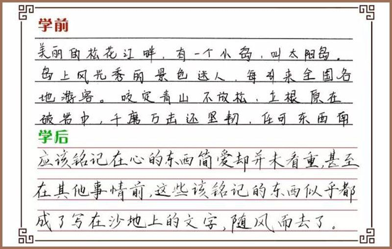 中宫格练字学习前后对比2.jpg