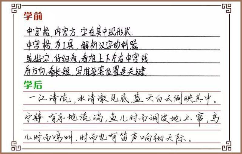 中宫格练字学习前后对比3.jpg