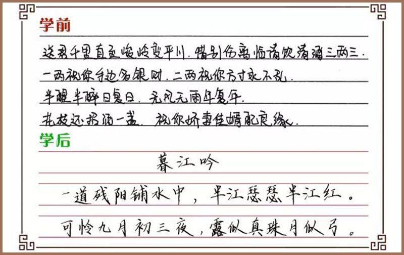 中宫格练字学习前后对比4.jpg