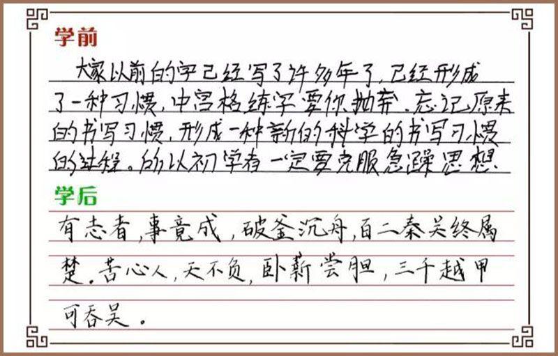 中宫格练字学习前后对比5.jpg