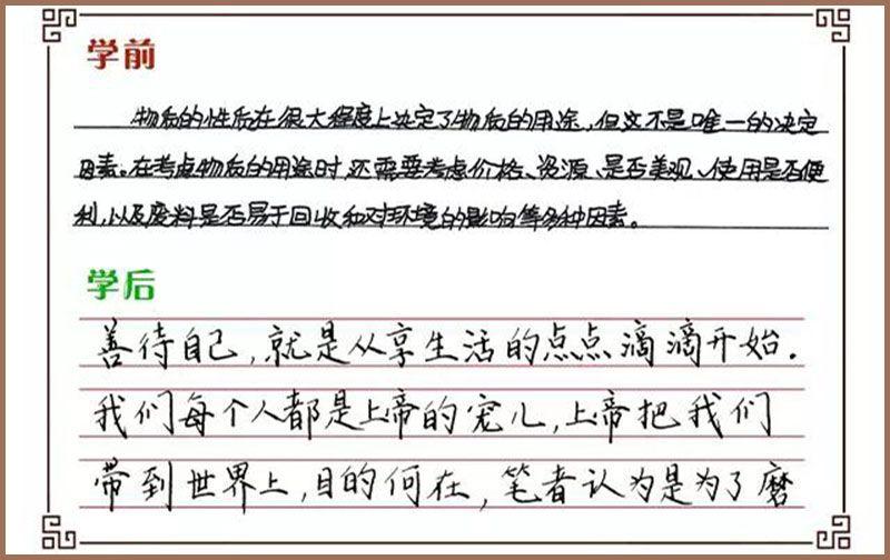 中宫格练字学习前后对比6.jpg