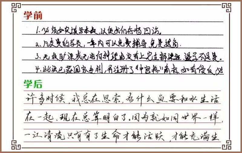 中宫格练字学习前后对比7.jpg