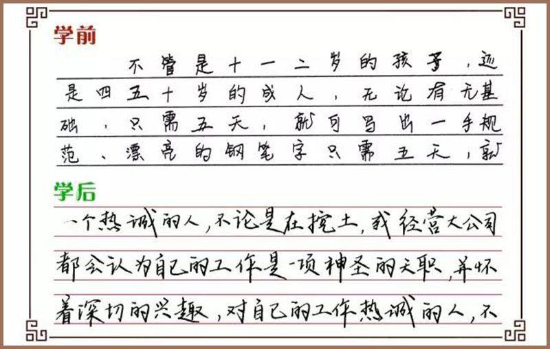 中宫格练字学习前后对比8.jpg