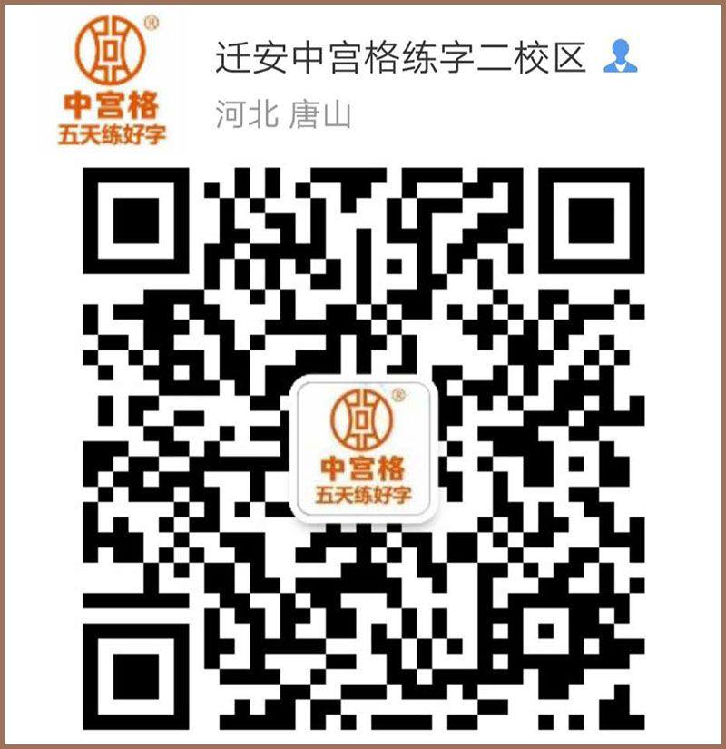 雷竞技app下载苹果中宫格练字联系微信1.jpg
